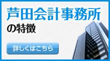 芦田会計事務所の特徴