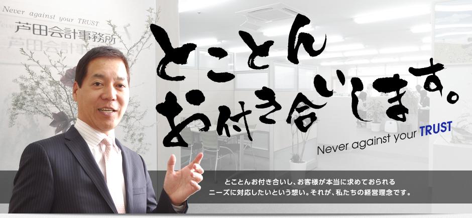 芦田会計事務所とことんお付き合いします。